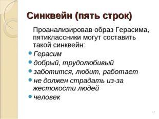 Синквейн (пять строк) Проанализировав образ Герасима, пятиклассники могут со