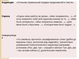 * Коррекция«Установи правильный порядок предложений в тексте» Оценка«Оцени