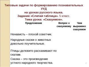 * Типовые задачи по формированию познавательных УУД на уроках русского языка.