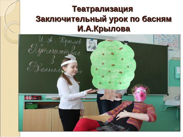 Театрализация Заключительный урок по басням И.А.Крылова *