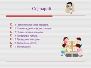 Сценарий 1 Вступительное слово ведущего. 2 Учащиеся делятся на две команды. 3