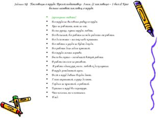 Задание №1 Пословицы о труде. Время подготовки -3мин. (1 пословица – 1-балл)