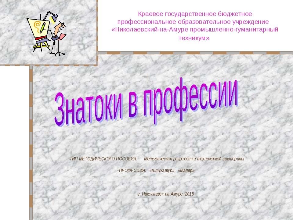 ТИП МЕТОДИЧЕСКОГО ПОСОБИЯ: Методическая разработка технической викторины ПРО...