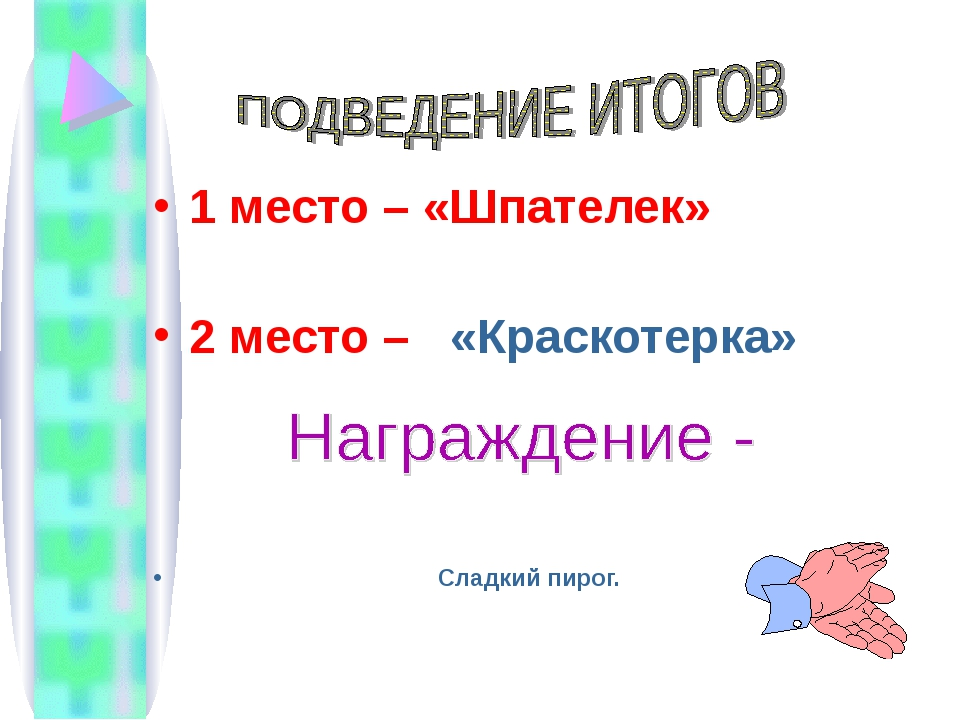 1 место – «Шпателек» 2 место – «Краскотерка» Сладкий пирог.