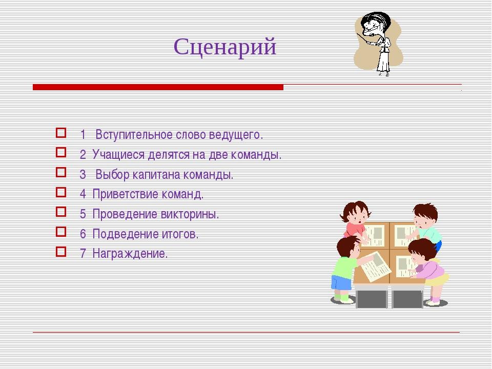 Сценарий 1 Вступительное слово ведущего. 2 Учащиеся делятся на две команды. 3...
