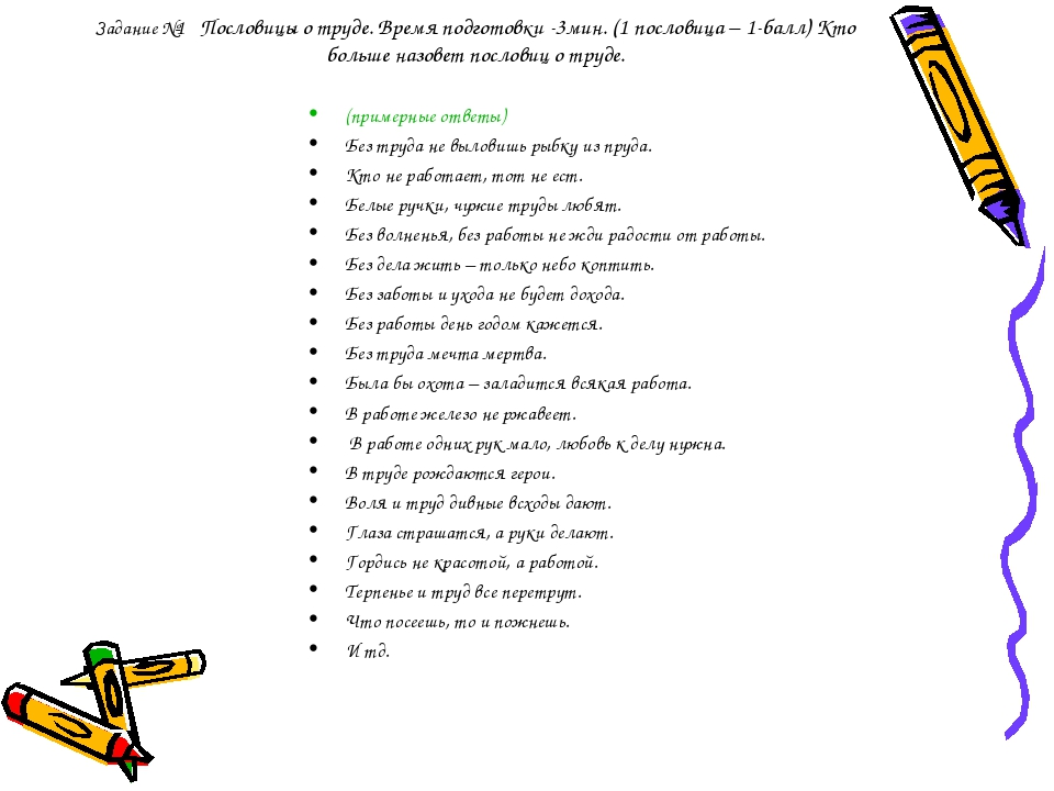 Задание №1 Пословицы о труде. Время подготовки -3мин. (1 пословица – 1-балл)...