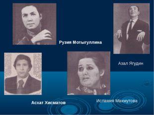 Асхат Хисматов Азал Ягудин Рузия Мотыгуллина Исламия Махмутова