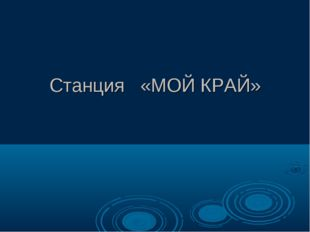 Станция «МОЙ КРАЙ»