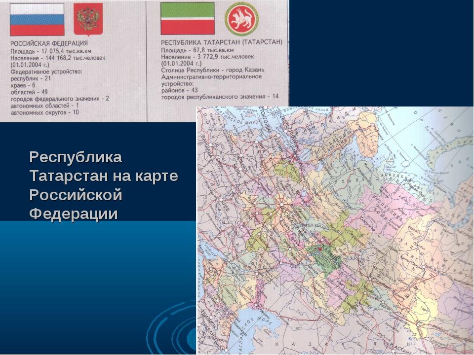 Республика Татарстан на карте Российской Федерации
