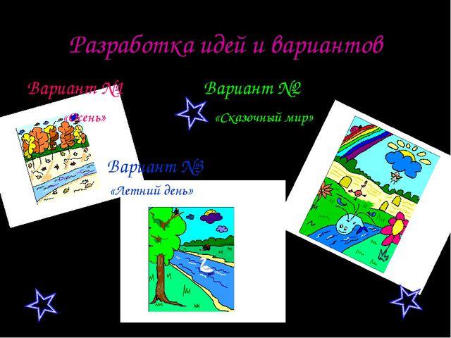 Разработка идей и вариантов Вариант №1 Вариант №2 «Осень» «Сказочный мир» Вар...
