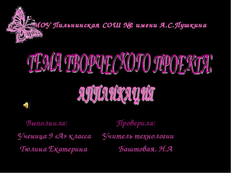 МОУ Пильнинская СОШ №2 имени А.С.Пушкина Выполнила: Проверила: Ученица 9 «А»...