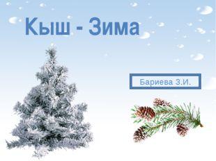 Кыш - Зима Бариева З.И.