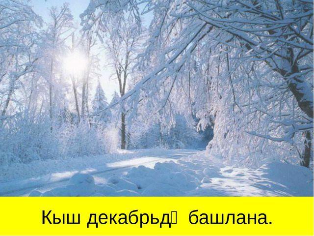 Кыш декабрьдә башлана.