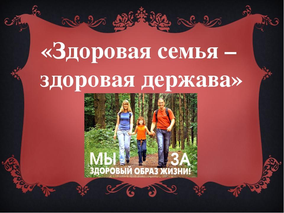 «Здоровая семья – здоровая держава»