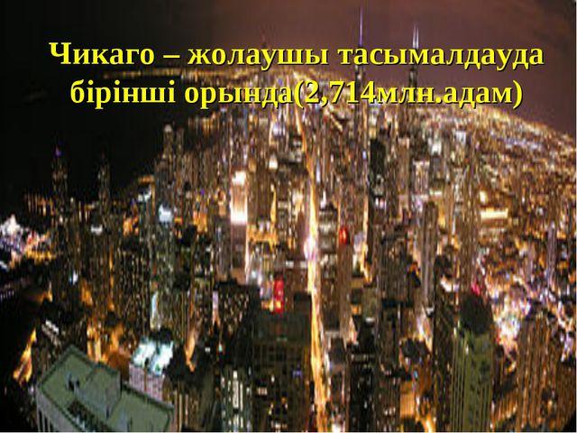 Чикаго – жолаушы тасымалдауда бірінші орында(2,714млн.адам)