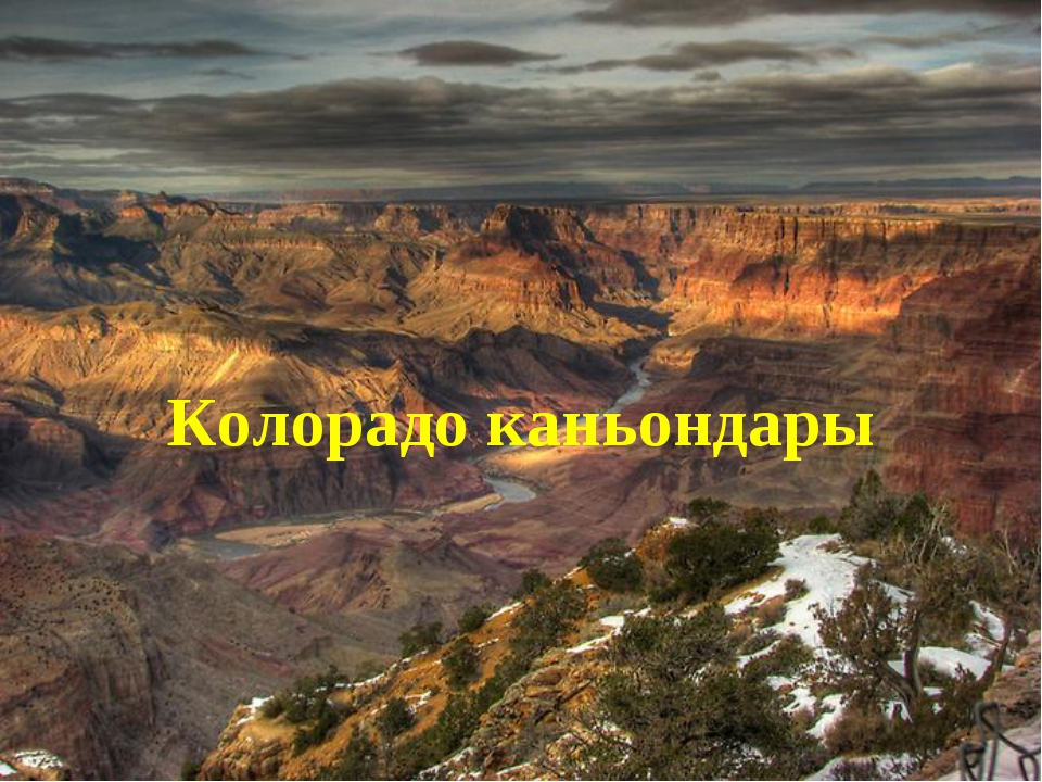 Колорадо каньондары