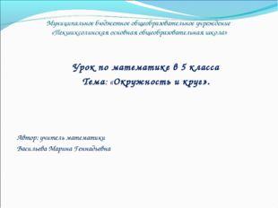 Муниципальное бюджетное общеобразовательное учреждение «Пекшиксолинская основ