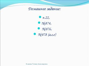 Домашнее задание: п.22, № 874, № 876, № 878 (а,г,е) Водичева Татьяна Александ