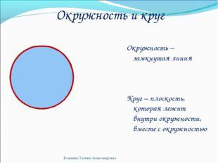 Окружность и круг Окружность – замкнутая линия Круг – плоскость, которая лежи