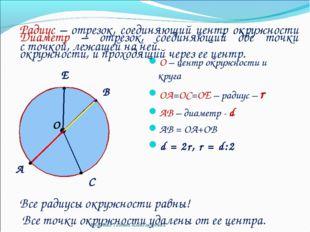 Все точки окружности удалены от ее центра. О – центр окружности и круга ОА=ОС