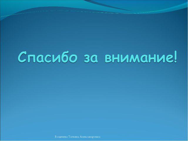 Водичева Татьяна Александровна Водичева Татьяна Александровна