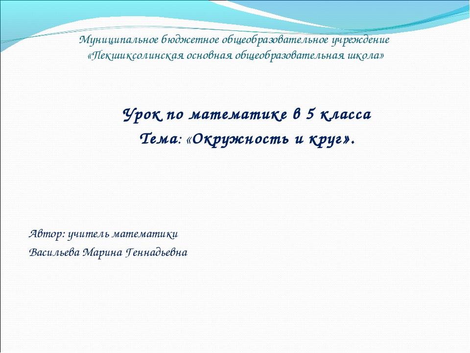 Муниципальное бюджетное общеобразовательное учреждение «Пекшиксолинская основ...