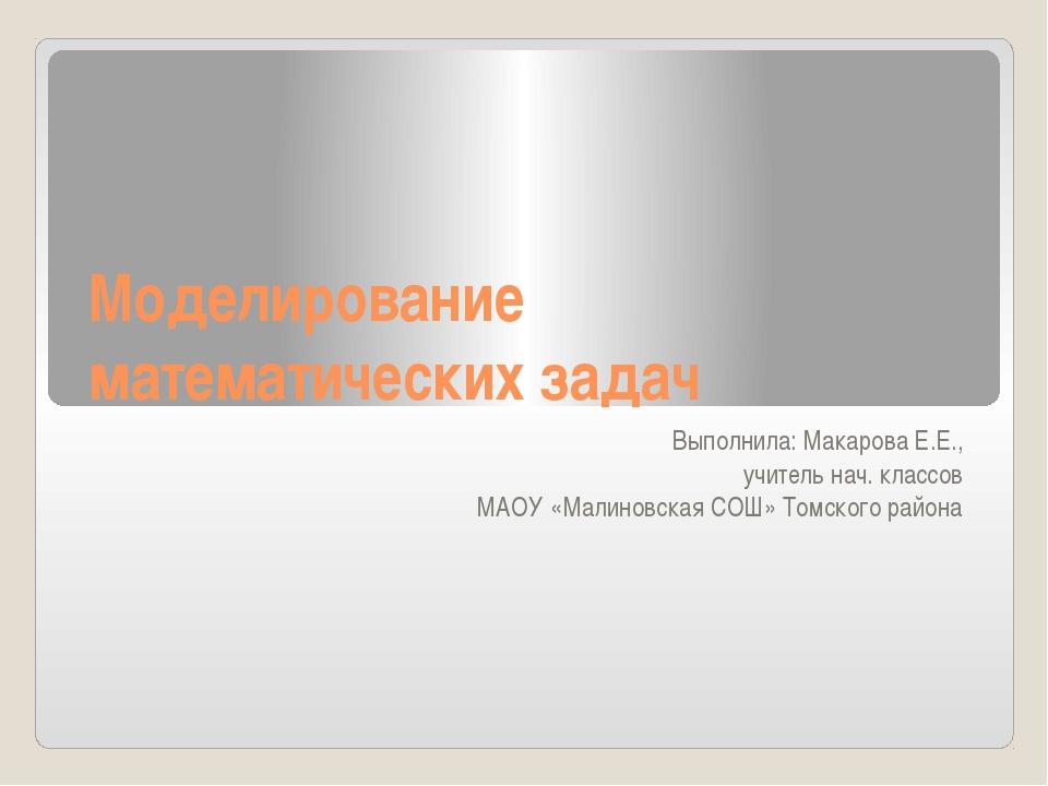 Моделирование математических задач Выполнила: Макарова Е.Е., учитель нач. кла...