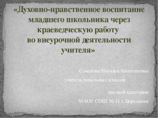 Соколова Наталья Анатольевна учитель начальных классов высшей категории МАОУ