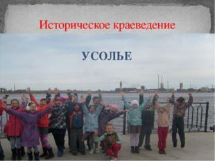 Историческое краеведение УСОЛЬЕ