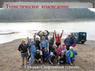 Туристическое краеведение ВЕТЛАН ПОЛЮД Секция «Спортивный туризм»
