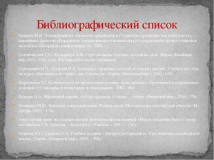 Буланов М.И. Этапы развития школьного краеведения.//Туристско-краеведческая д