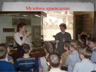 Музейное краеведение