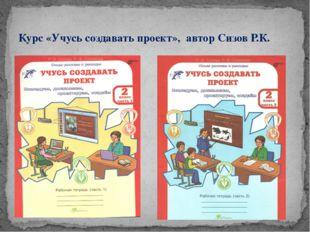 Курс «Учусь создавать проект», автор Сизов Р.К.