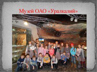 Музей ОАО «Уралкалий»