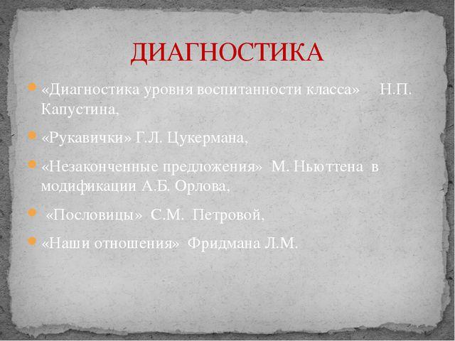 «Диагностика уровня воспитанности класса» Н.П. Капустина, «Рукавички» Г.Л. Цу...