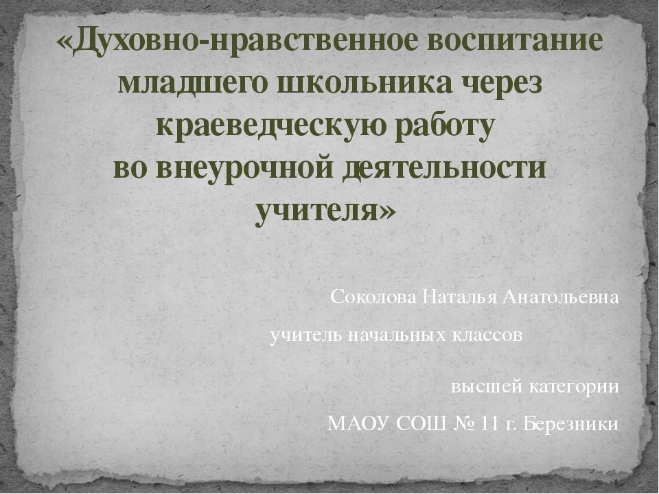 Соколова Наталья Анатольевна учитель начальных классов высшей категории МАОУ...