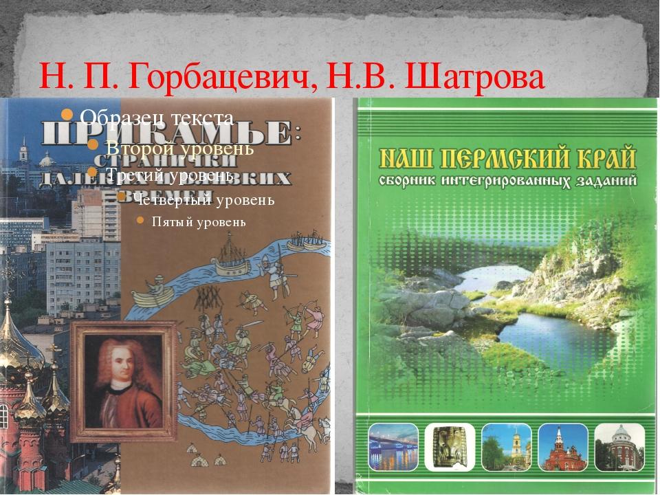 Н. П. Горбацевич, Н.В. Шатрова