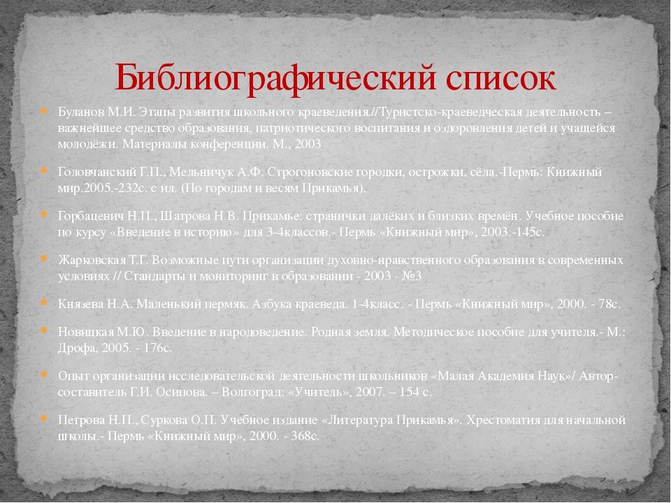 Буланов М.И. Этапы развития школьного краеведения.//Туристско-краеведческая д...