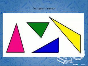 Это треугольники