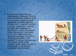 Египетский треугольник. Землемеры Древнего Египта для построения прямого угла