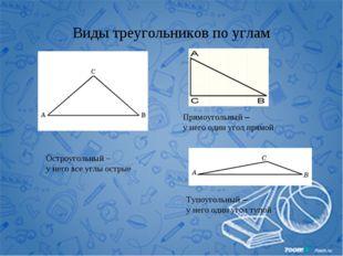 Виды треугольников по углам