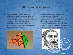 Историческая справка Треугольник – самая простая замкнутая прямолинейная фигу