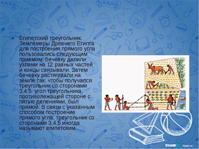 Египетский треугольник. Землемеры Древнего Египта для построения прямого угла...