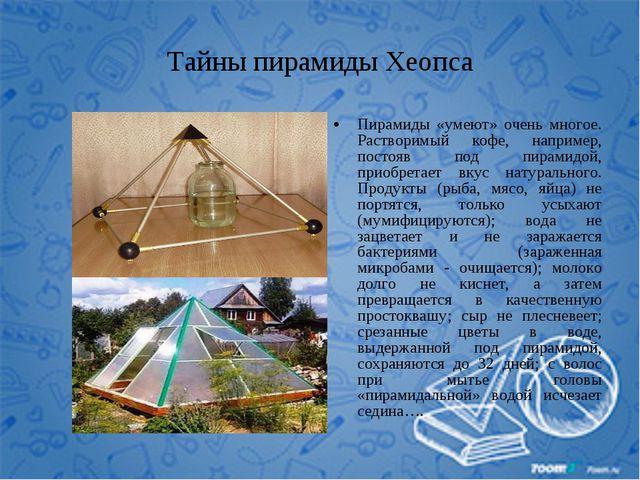 Тайны пирамиды Хеопса Пирамиды «умеют» очень многое. Растворимый кофе, наприм...