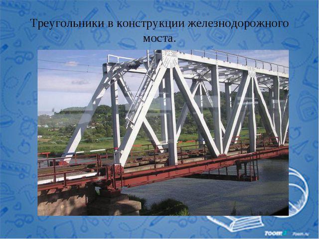 Треугольники в конструкции железнодорожного моста.