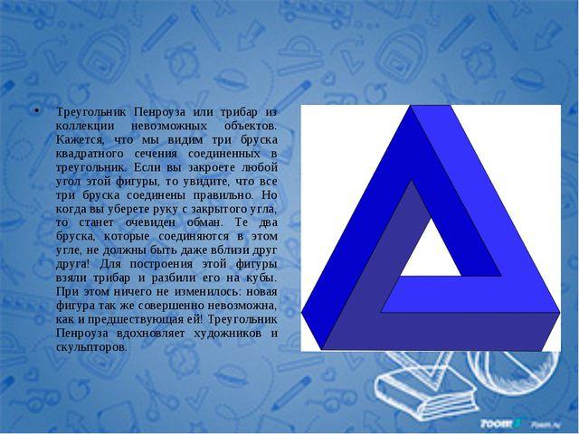 Треугольник Пенроуза или трибар из коллекции невозможных объектов. Кажется, ч...