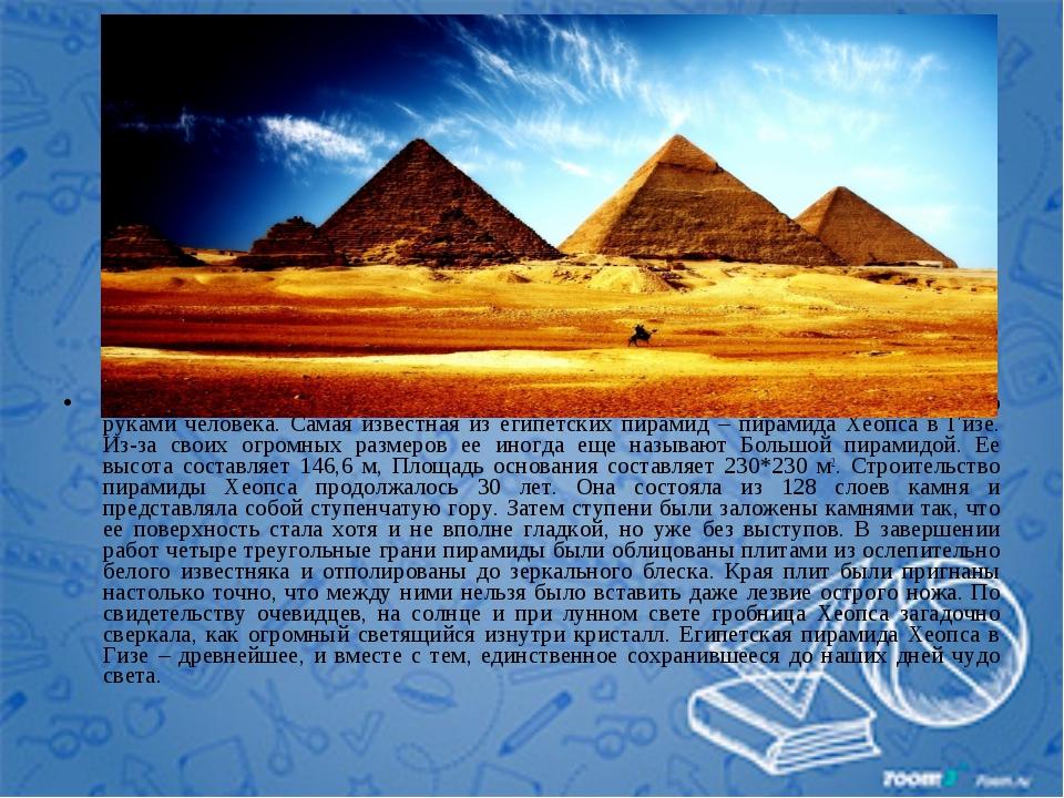 Египетские пирамиды – это одни из грандиозных сооружений, созданных когда-ли...