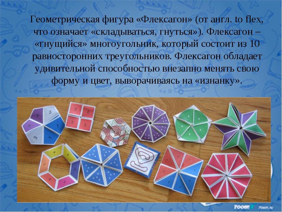 Геометрическая фигура «Флексагон» (от англ. to flex, что означает «складывать...