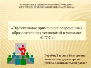 Горобец Татьяна Викторовна заместитель директора по учебно-воспитательной раб