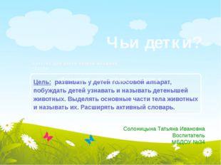 Чьи детки? Занятие для детей первой младшей группы Солоницына Татьяна Ивановн